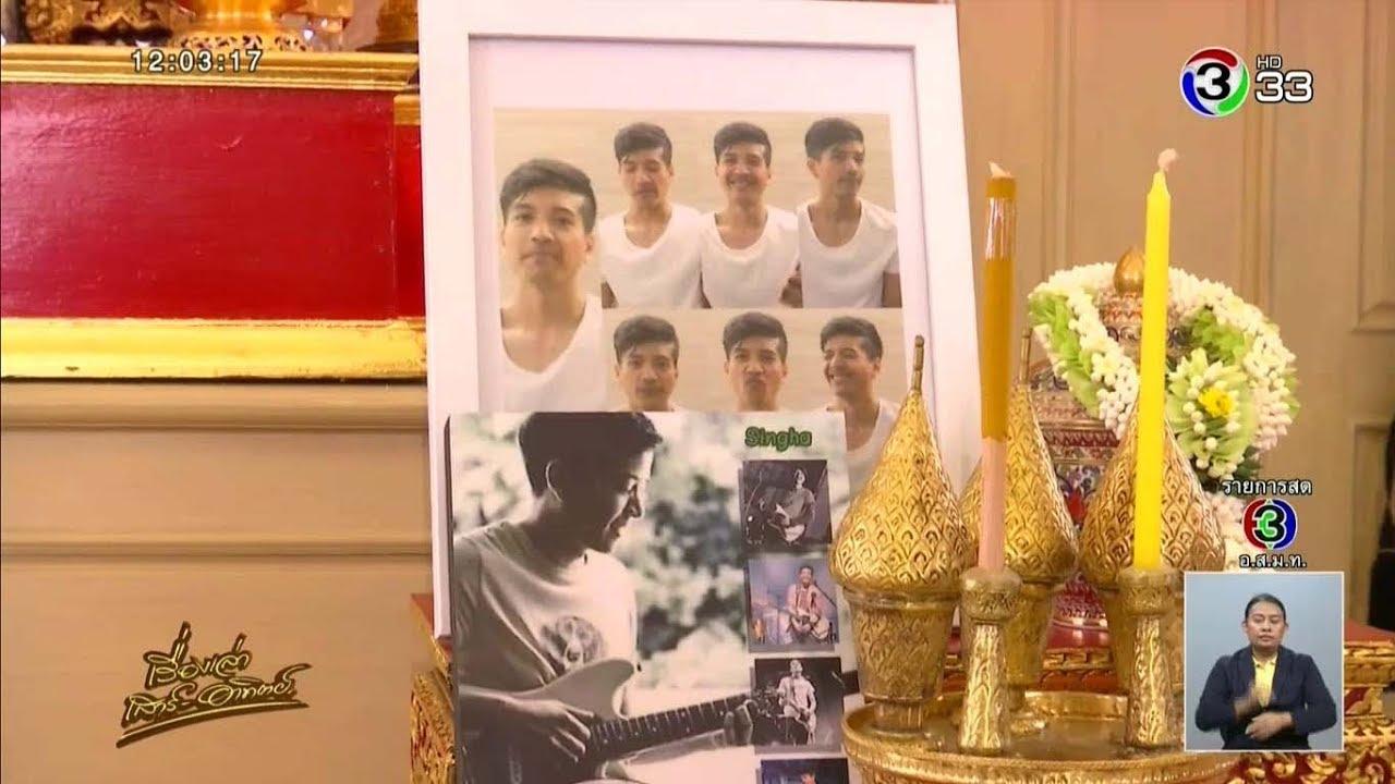 ครอบครัวทำบุญครบ 3 ปีการจากไปของ 'สิงห์ มุสิกพงศ์' เผยถูกอดีตคนขับรถฉกเครื่องดนตรี