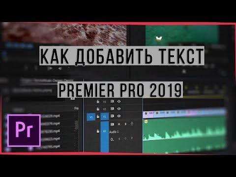 КАК ДОБАВИТЬ ТЕКСТ В ВИДЕО // Adobe Premiere Pro CC 2019