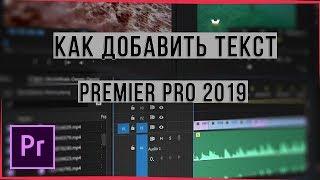 как сделать надпись на видео в adobe premiere pro сс