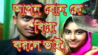 আপন বোনকে বিয়ে করলো মায়ের পেটের ভাই ! কিন্তু কেন জানতে চান !!Bangla News