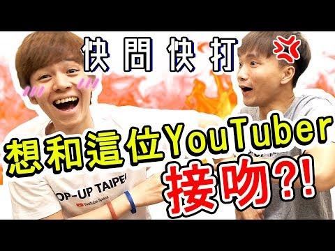 兄弟快問快打!最想跟這位Youtuber接吻?勁爆Q&A【黃氏兄弟】
