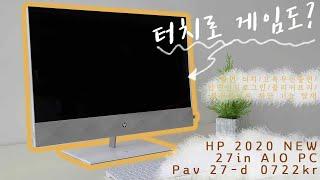 2020 HP 신형 일체형 PC 과연 어떨까??? (H…