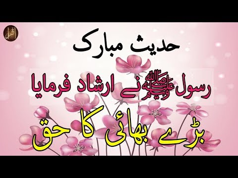 Baray Bhai Ka Haq | Sunnat E Nabvi | Deen Islam | Hadees | IQRA