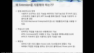 [태성에스엔이] 플랜트관련 ACT Extension소개…