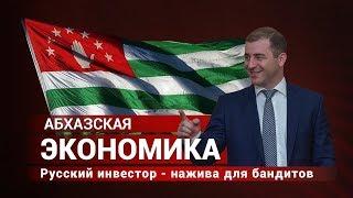Адгур Ардзинба Министр экономики Абхазия не находит время для встречи с инвесторами Панов Сурков