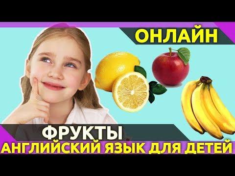 Фрукты на Английском. Учим английский язык с ребенком. Игры на запоминания новых слов.