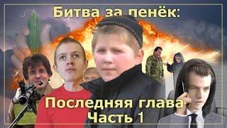 Download Битва за пенёк 8: последняя глава. Часть 1 Mp3 and Videos