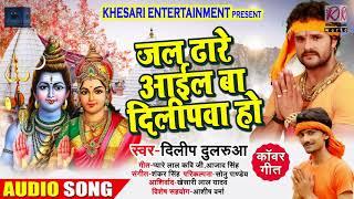 #Dilip Dulrua का Superhit Bhojpuri Kawar Song जल ढारे आईल बा दिलीपवा हो Bolbam songs 2018