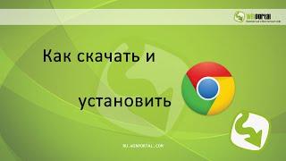 Как скачать и установить Google Chrome | Winportal Россия