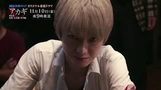 Akagi TV drama starring Kanata Hongō as the titular genius mahjong player, Shigeru Akagi, the new series consist of five 60 minute episodes. The 1st two ...