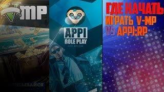 V-MP vs APPI-RolePlay   ОБЗОР V-MP   КАКОЙ GTA 5:RP ПРОЕКТ ЛУЧШЕ #1