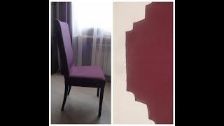 видео Чехлы на стулья своими руками: фото, выкройки, как сшить чехлы на стулья со спинкой, на стулья для кухни, пошив