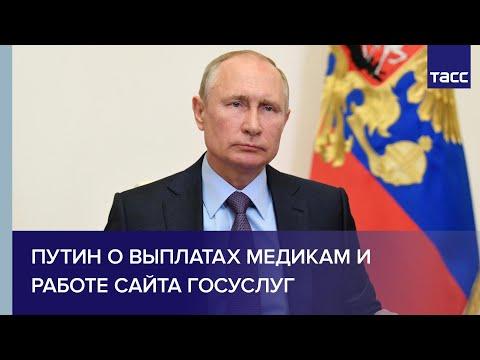 Путин о выплатах медикам и работе сайта Госуслуг