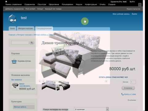 Интернет-магазин на drupal 7 простая настройка за 20 минут!