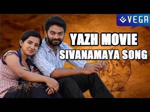 "Yazh Movie - Sivanamaya Video Song HD - ""யாழ்"" - சிவனமைய பாடல்"