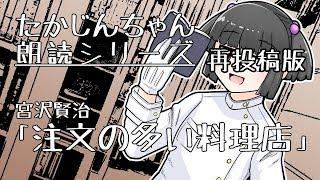 【09再】たかじんちゃん朗読シリーズ#2 宮沢賢治、「注文の多い料理店」