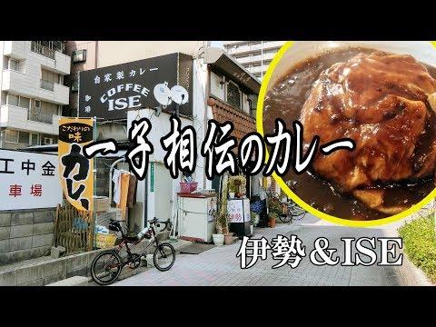 堺浜で練習後、一子相伝のカレーを食べに行って来た!