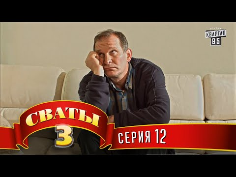 Сваты 3 (3-й сезон, 12-я серия) - Видео онлайн