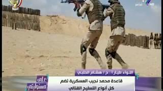 على مسئوليتي - أرقام وحقائق عن قاعدة محمد نجيب العسكرية الأكبر في منطقة الشرق الأوسط