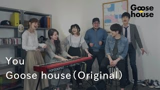 You/Goose house(Original)