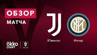 Ювентус Интер 1 2 финала Кубка Италии Лучшие моменты матча 09 02 21