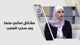 د الاء ياسين الزعبي - مشاكل نعاني منها بعد سحب العصب