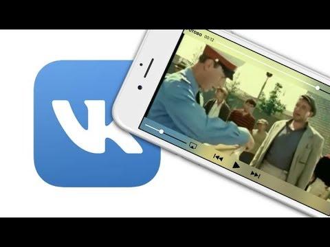 Как скачать видео из ВК (ВКонтакте) прямо на IPhone или IPad и смотреть без Интернета | Яблык