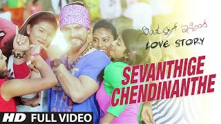 Sevanthige Chendinanthe Full Video Song || Simpallag Innondh Love Story || Praveen, Meghana Gaonkar(Presenting To You