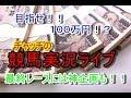 【中央競馬】競馬実況ライブ 毎日王冠ほか