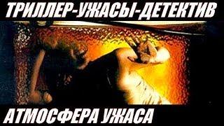 «АТМОСФЕРА УЖАСА» — Фильм Ужасов, Триллер, Детектив / Зарубежные Ужастики