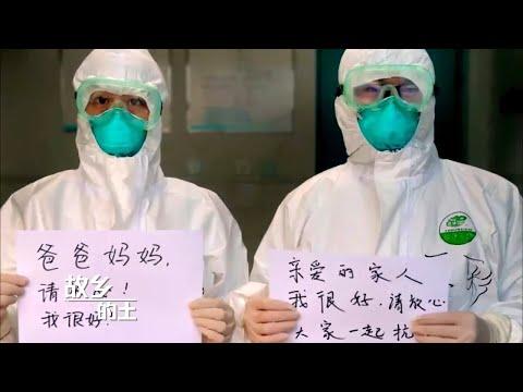 群星演唱抗疫公益歌曲《武汉伢》为武汉加油【新闻资讯|News】