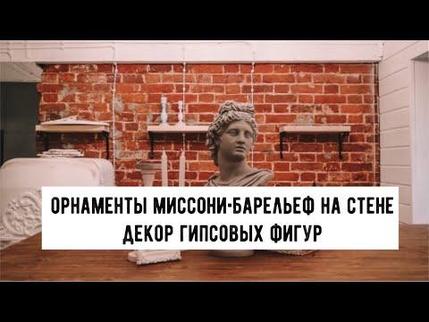 Орнаменты миссони|Как задекорировать каминную полку|Декор рамок для фото|Декор стены