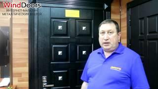 Двери на заказ. Входная металлическая дверь Cerber-2. Интернет-магазин WindDoors.ru