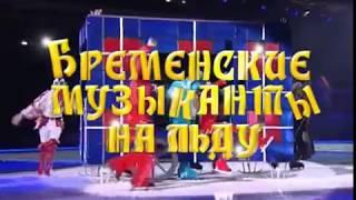 """""""Бременские музыканты на льду"""" в Петрозаводске"""
