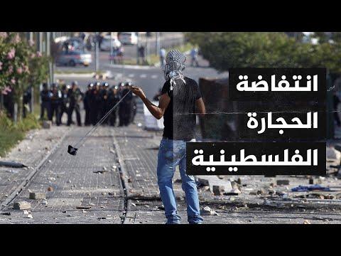 تعرف على قصة الانتفاضة الفلسطينية الأولى قبل 32 عاما  - نشر قبل 4 ساعة