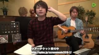 SCREEN mode アコースティックLIVE Reason Living Distance 〜風の先へ〜「スクたま」第4回 -スクモ