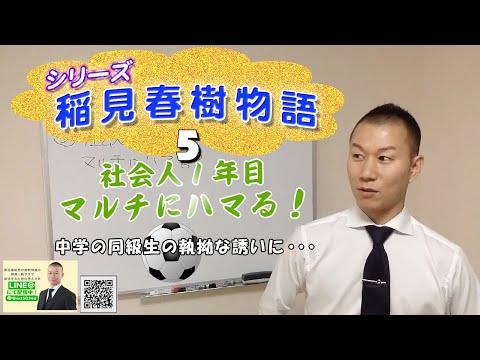 稲見春樹物語05 社会人1年目マルチにハマる!