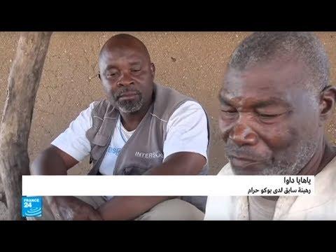 ذكريات مؤلمة يعيشها نازحون نيجيريون هاربون من بوكو حرام