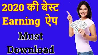 Supper Earning App In 2020 Must Download And Keep In Your Mobile Phone