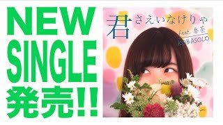 NEW SINGLE発売決定!! 『君さえいなけりゃ feat. 春茶』 iTunes、Amazon...