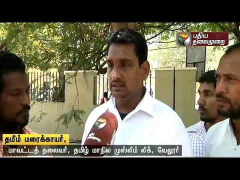 Complaint filed Against Tamil Maanila Muslim League leader Sheikh Dawood