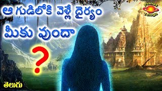 Do you have any Dare to visit this Temple in INDIA in Telugu by Planet Telugu