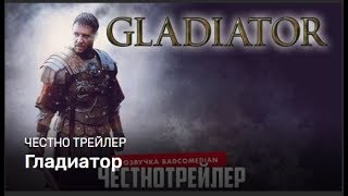 Badcomedian — ГЛАДИАТОР [Честный Трейлер]