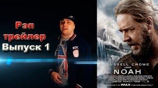 Ной - Рэп кино трейлер (выпуск #1)