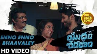 Enno Enno Bhaavaley Full Video Song || Yuddham Sharanam Songs | Naga Chaitanya, Lavanya Tripathi