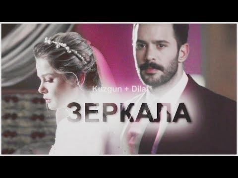 Kuzgun + Dila ||ЗЕРКАЛА(8 Ep. + Frag 9 Ep.)