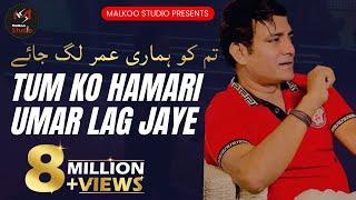 Download lagu Tum Ko Hamari Umer Lag Jaye | Song by Malkoo Studio | Official Video 2018