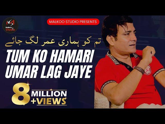 Tum Ko Hamari Umer Lag Jaye | Song by Malkoo Studio | Official Video 2018