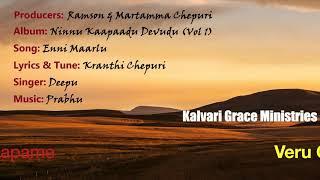 Karaoke - Enni Maarlu Music Track | ఎన్ని మార్లు ట్రాక్ | Latest Telugu Christian Song Karaoke