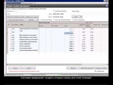 4.4 Инвентаризация в системе iiko